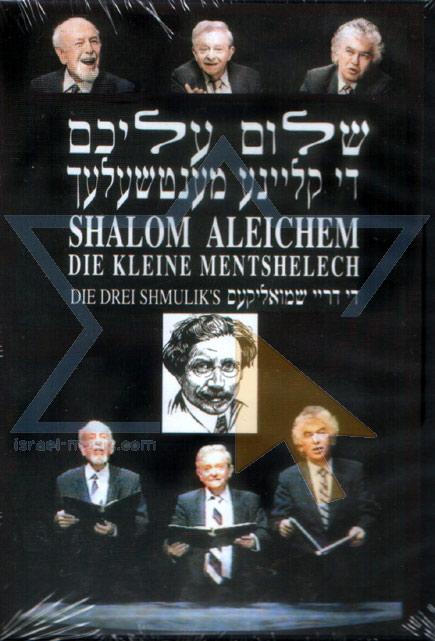 Die Kleine Mentshelech के द्वारा Various