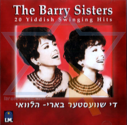 20 Yiddish Swinging Hits के द्वारा The Barry Sisters