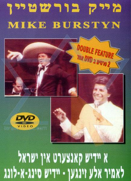 Mike Burstein by Mike Burstein