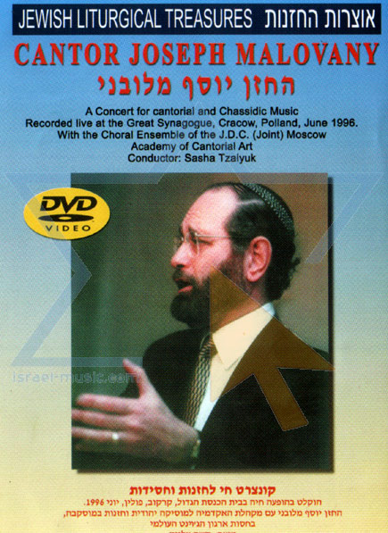 A Concert For Cantorial And Chassidic Music لـ Cantor Joseph Malovany