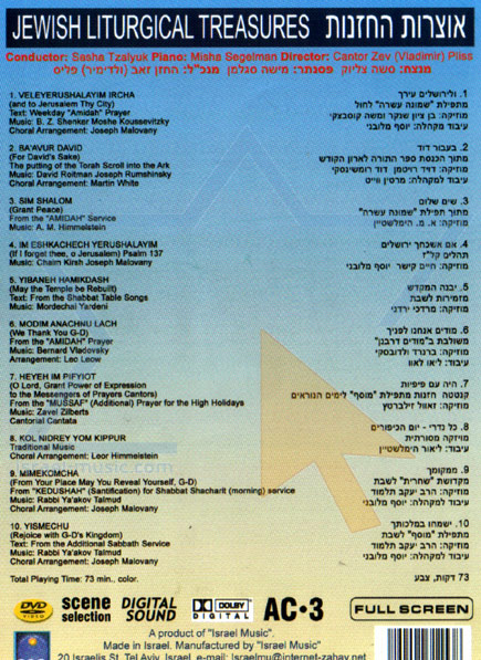 A Concert For Cantorial And Chassidic Music by Cantor Joseph Malovany