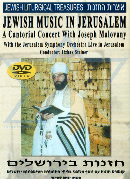 Jewish Music In Jerusalem لـ Cantor Joseph Malovany