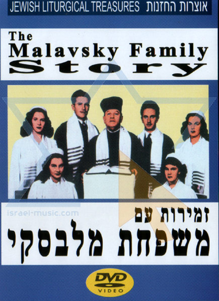 The Malavsky Family Story لـ The Malavsky Family Choir