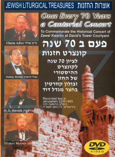 Once Every 70 Years-A Cantorial Concert Di Various