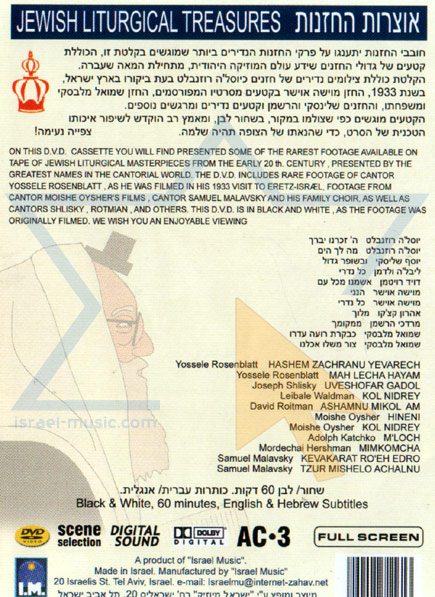 The Golden Voices of Israel by Various