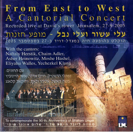From East to West - A Cantorial Concert by Various
