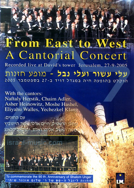 From East to West - A Cantorial Concert Di Various