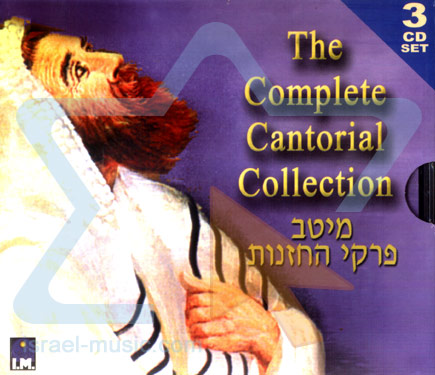 The Complete Cantorial Collection Von Various