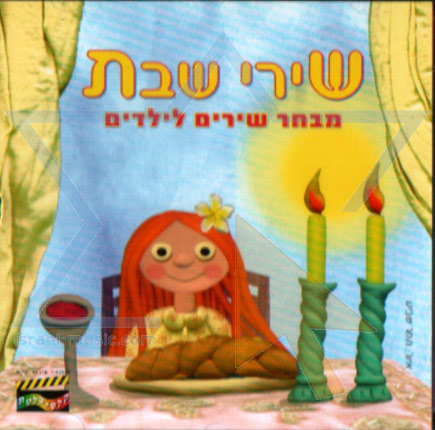 Shabbat Songs by Various
