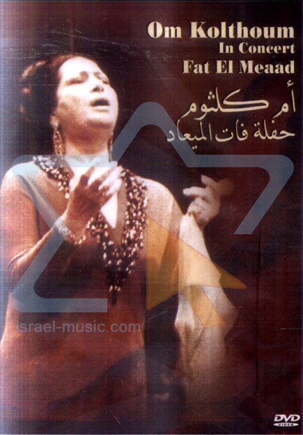 Fat el Meaad by Oum Kolthoom