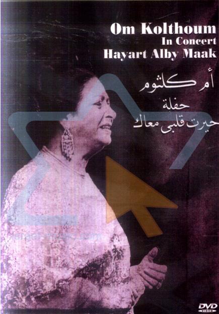 Hayart Alby Maak Par Oum Kolthoom