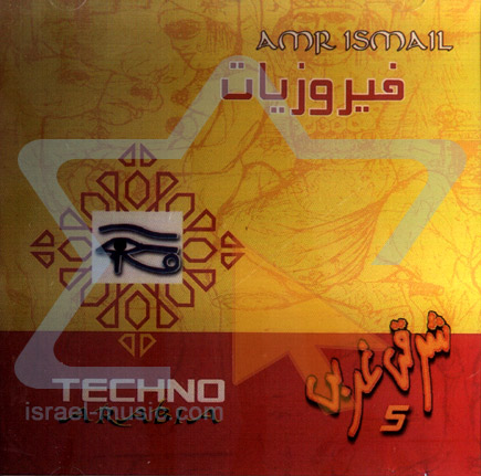 Techno Arabia Vol. 5 by Amr Ismail