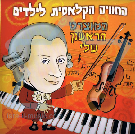 My First Mozart by Various