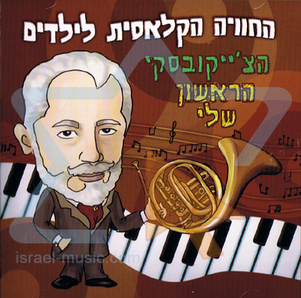 My First Tchaikovsky by Various