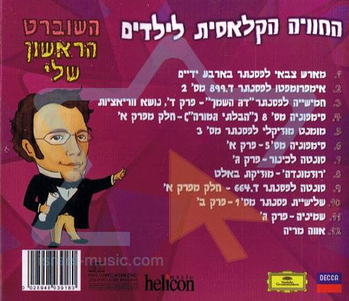 My First Schubert by Various