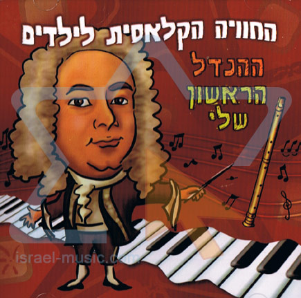 My First Handel by Various