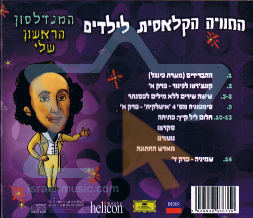 My First Mendelssohn by Various