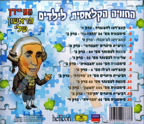 My First Haydn by Various