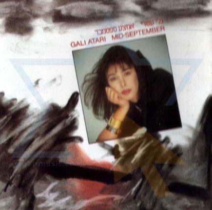 Mid-September by Gali Atari