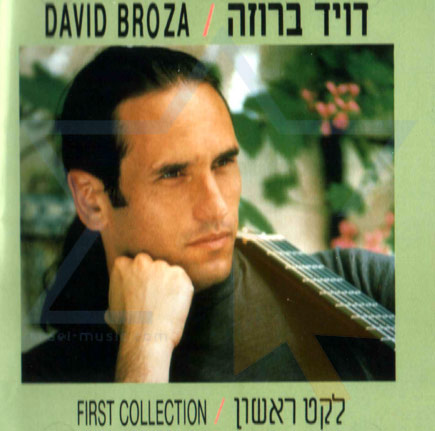 First Collection by David Broza