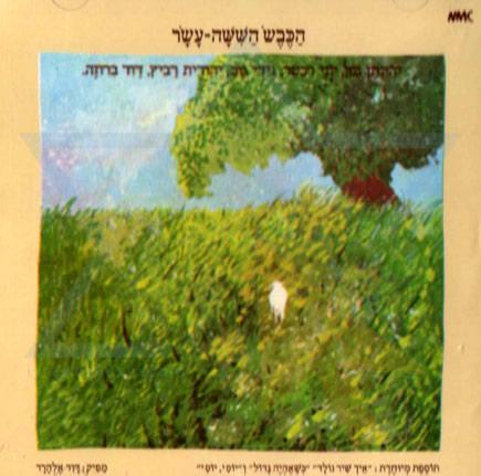 The Sixteenth Lamb के द्वारा Various