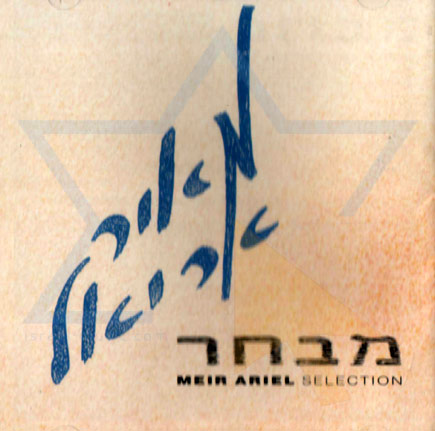 Selection by Meir Ariel