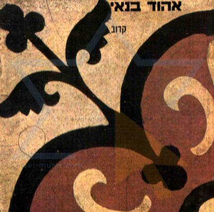 Karov (Closer) by Ehud Banai