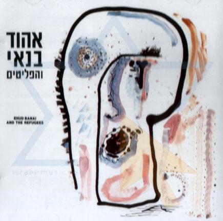 Ehud Banai And The Refugees by Ehud Banai