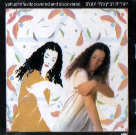Covered and Discovered by Yehudit Ravitz