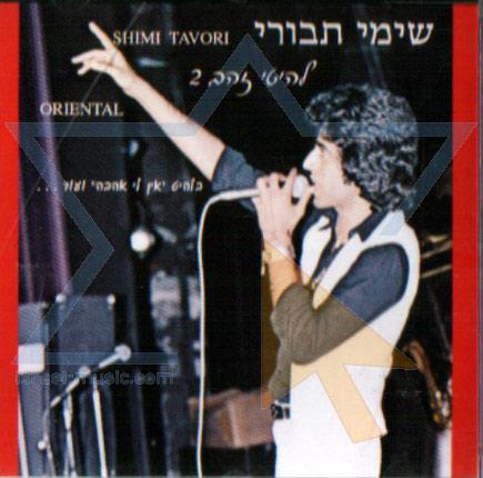 Golden Hits 2 by Shimi Tavori