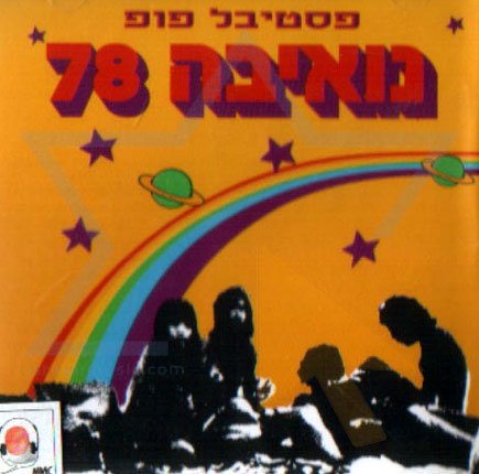 Nueba Israeli Pop Festival 78 Live by Various