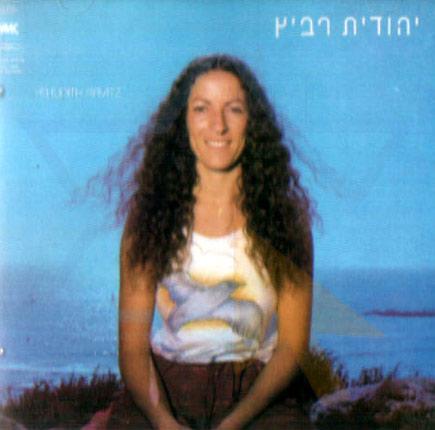 Yehudith Ravitz - Yehudit Ravitz