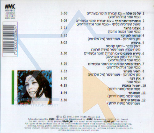 Sings Her Own Works by Naomi Shemer
