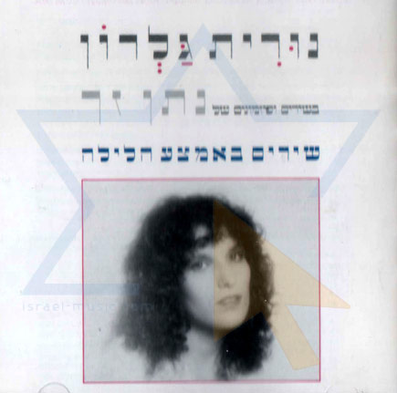 Songs in the Middle of the Night by Nurit Galron