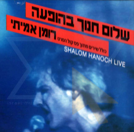 Live - A Genuine Affair by Shalom Chanoch