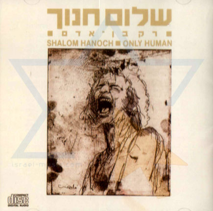 Only Human by Shalom Chanoch