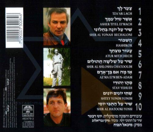 Songs By Avraham Chalfi by Arik Einstein