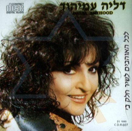 Israeli Folk Songs Part 2 Par Dalia Amihood