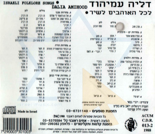 Israeli Folk Songs Part 1 by Dalia Amihood