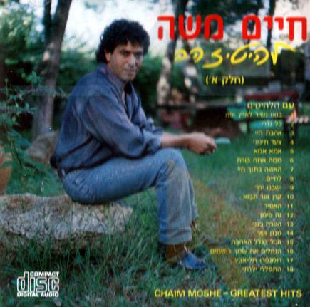 Golden Hits  - Part 1 by Haim Moshe