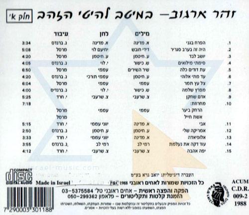 Greatest Hits - Part 1 by Zohar Argov