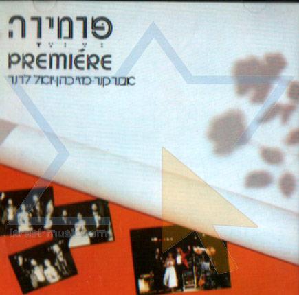Premiere by Premiere
