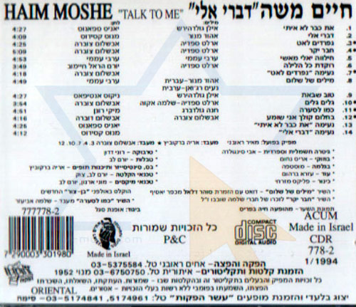 Talk to Me by Haim Moshe