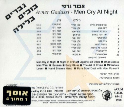 Men Cry at Night by Avner Gadassi