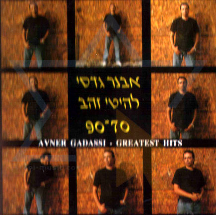 Greatest Hits 70-90 by Avner Gadassi