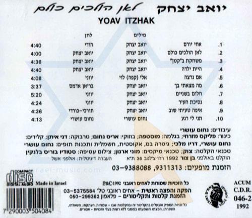 Where is Everyone Going by Yoav Yitzhak