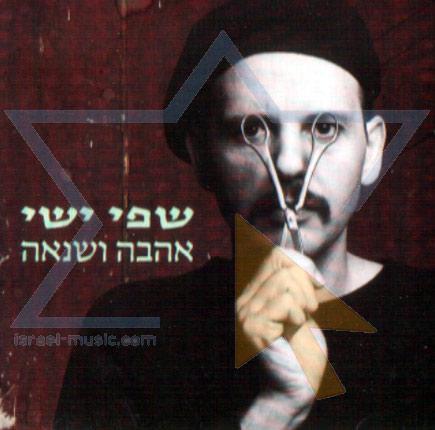 Love and Hate by Shefi Yishai