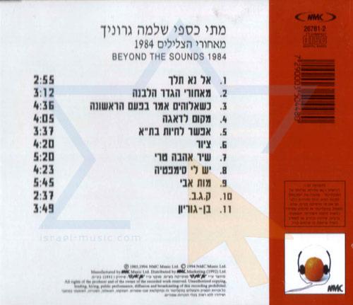 Beyond the Sounds 1984 by Matti Caspi