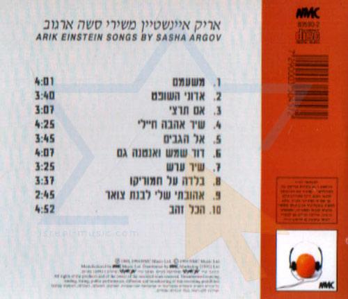 Good Old Land of Israel Vol.4 by Arik Einstein