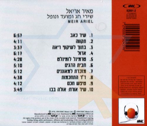 Songs of Holyday and Fall by Meir Ariel